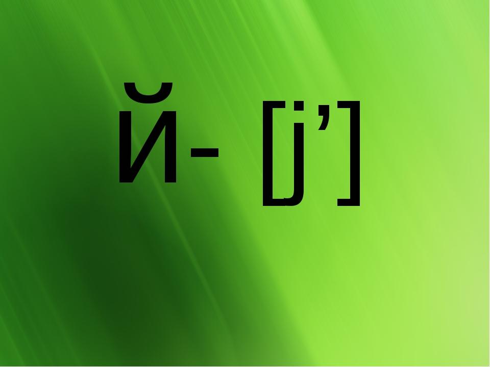 й- [j']