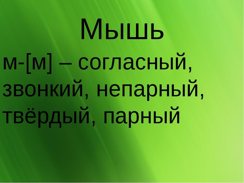 Мышь м-[м] – согласный, звонкий, непарный, твёрдый, парный