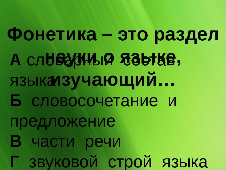Фонетика – это раздел науки о языке, изучающий… Асловарный состав языка Б...