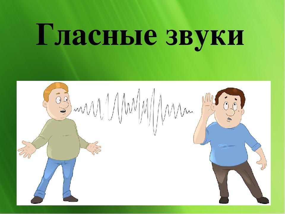 Гласные звуки
