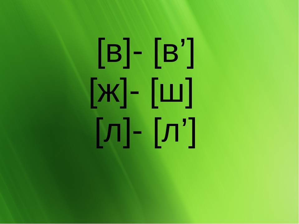 [в]- [в'] [ж]- [ш] [л]- [л']