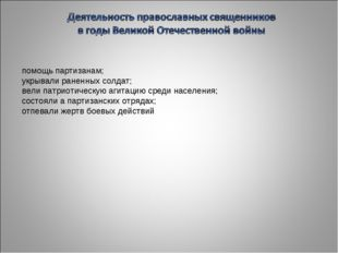 помощь партизанам; укрывали раненных солдат; вели патриотическую агитацию сре