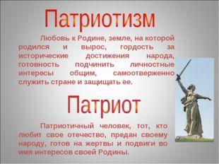 Патриотичный человек, тот, кто любит свое отечество, предан своему народу, г