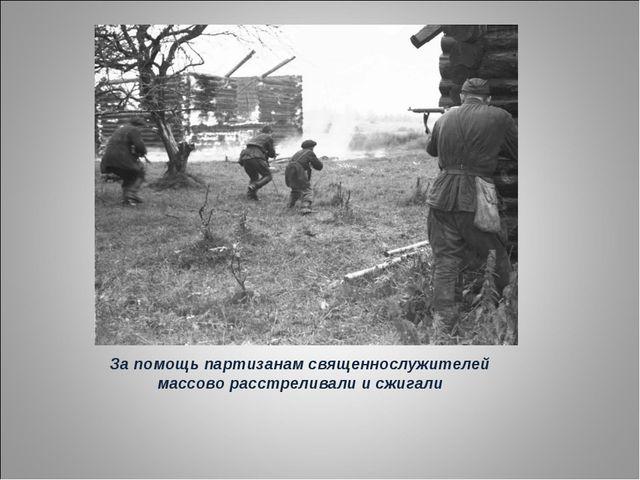 За помощь партизанам священнослужителей массово расстреливали и сжигали