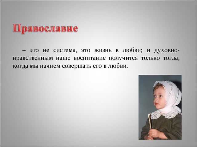 – это не система, это жизнь в любви; и духовно-нравственным наше воспитание п...