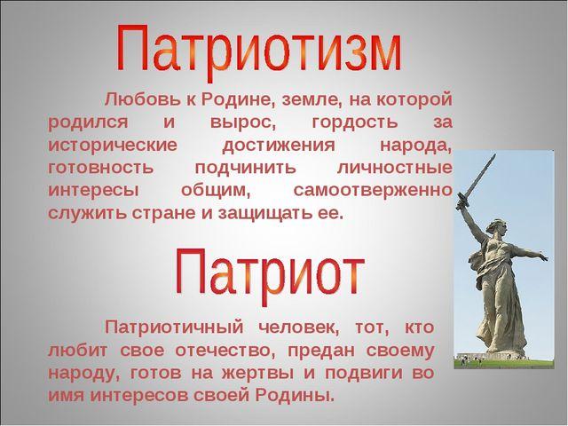 Патриотичный человек, тот, кто любит свое отечество, предан своему народу, г...