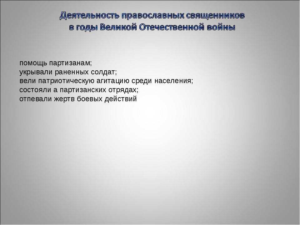 помощь партизанам; укрывали раненных солдат; вели патриотическую агитацию сре...