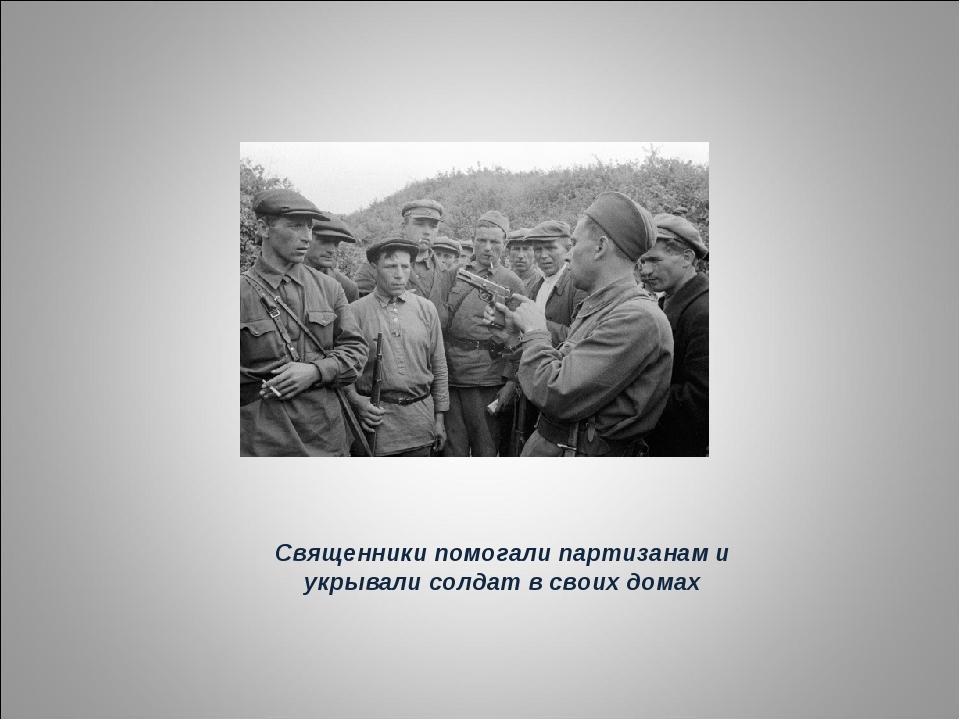 Священники помогали партизанам и укрывали солдат в своих домах