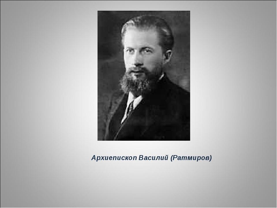 Архиепископ Василий (Ратмиров)