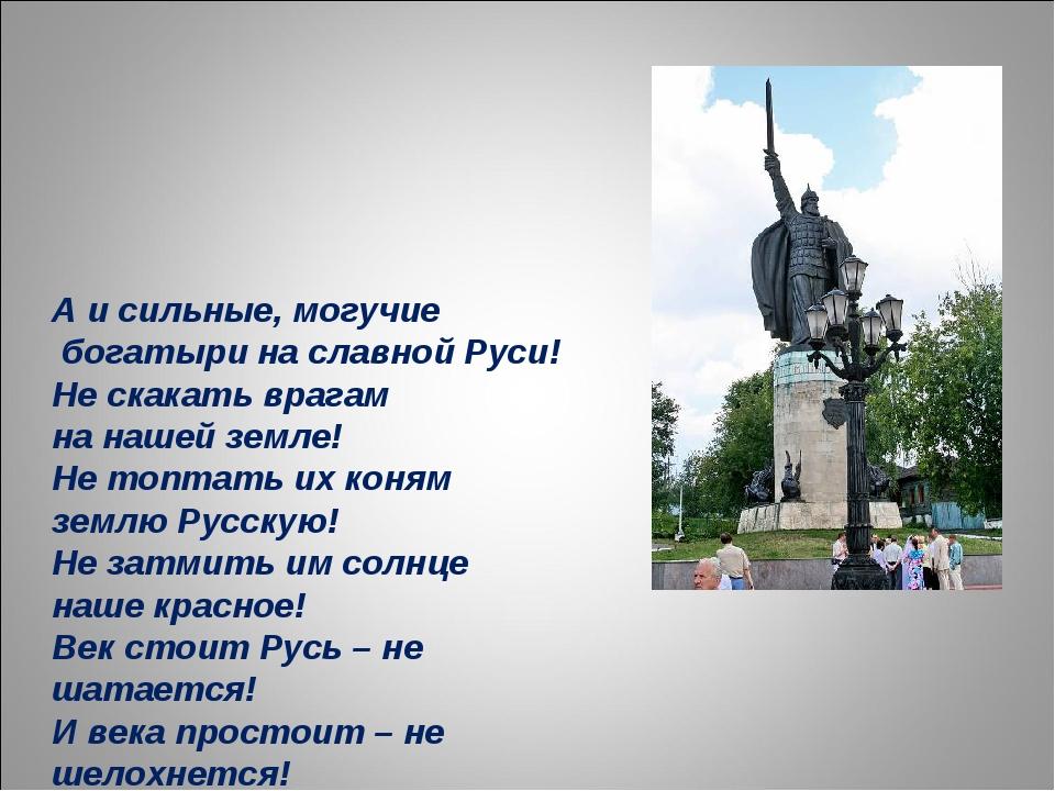 А и сильные, могучие богатыри на славной Руси! Не скакать врагам на нашей зе...
