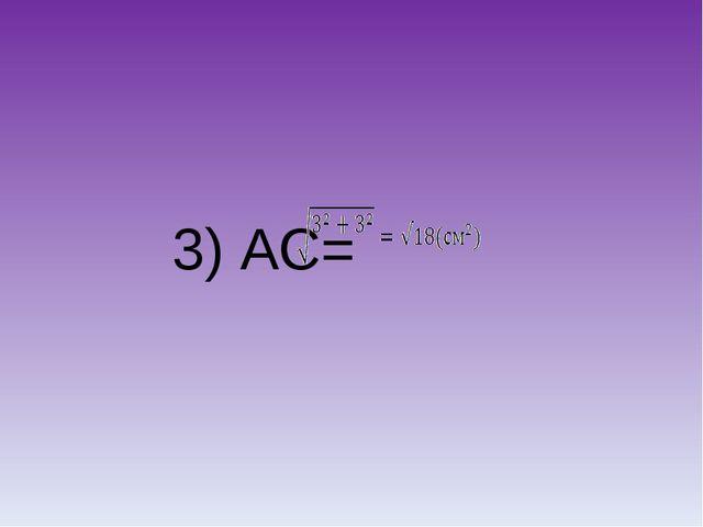 3) АС=