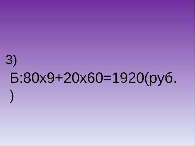 Б:80х9+20х60=1920(руб.) 3)
