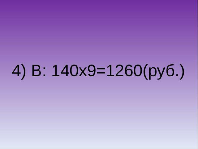 4) В: 140х9=1260(руб.)