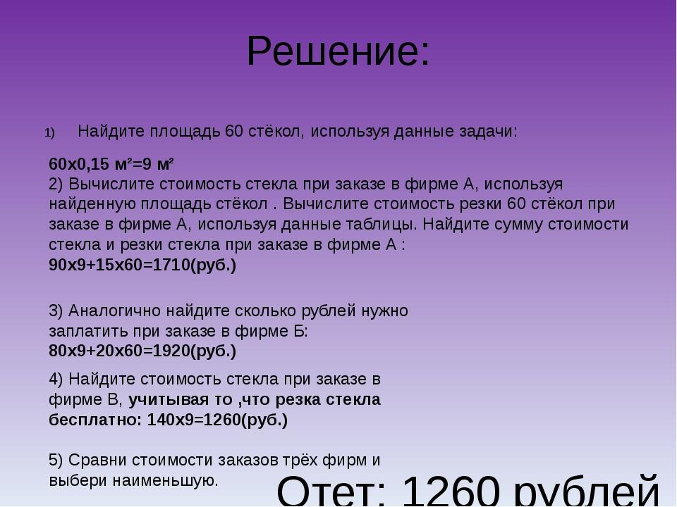 Решение: Найдите площадь 60 стёкол, используя данные задачи: 60х0,15 м²=9 м²...