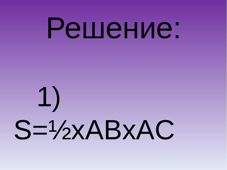 Решение: 1) S=½хABхAC