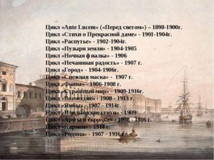 Цикл «Ante Lucem» («Перед светом») – 1898-1900г. Цикл «Стихи о Прекрасной дам