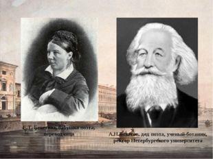 А.Н.Бекетов, дед поэта, ученый-ботаник, ректор Петербургского университета Е.