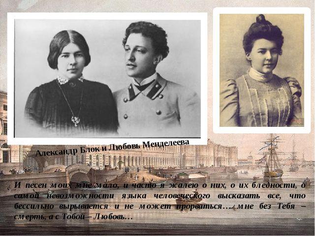 Александр Блок и Любовь Менделеева И песен моих мне мало, и часто я жалею о н...