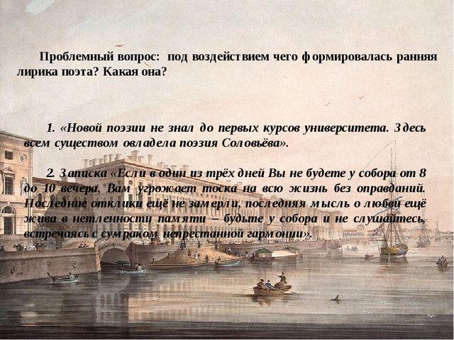 «Новой поэзии не знал до первых курсов университета. Здесь всем существом ов...