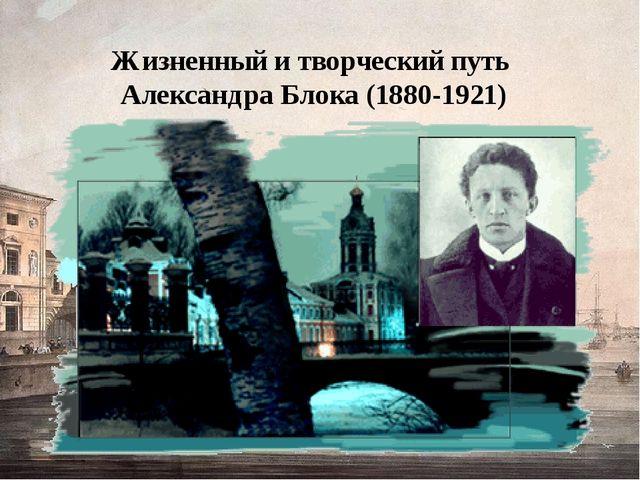 Жизненный и творческий путь Александра Блока (1880-1921)