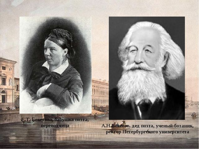 А.Н.Бекетов, дед поэта, ученый-ботаник, ректор Петербургского университета Е....