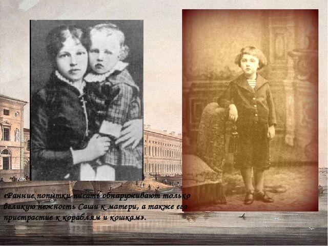 «Ранние попытки писать обнаруживают только великую нежность Саши к матери, а...
