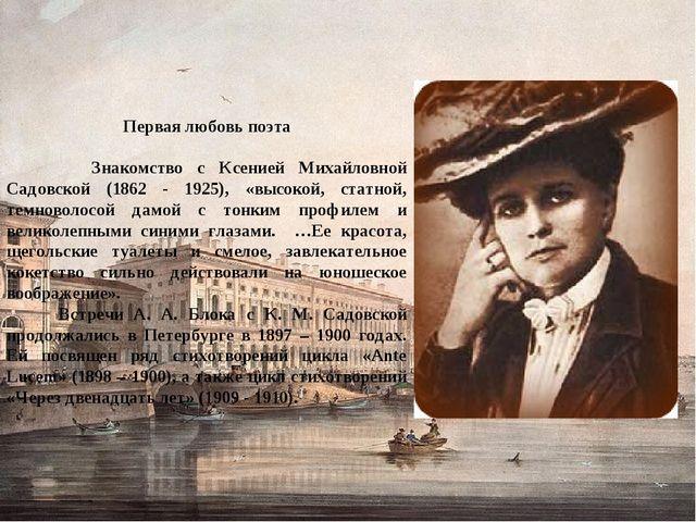 Первая любовь поэта Знакомство с Ксенией Михайловной Садовской (1862 - 1925)...