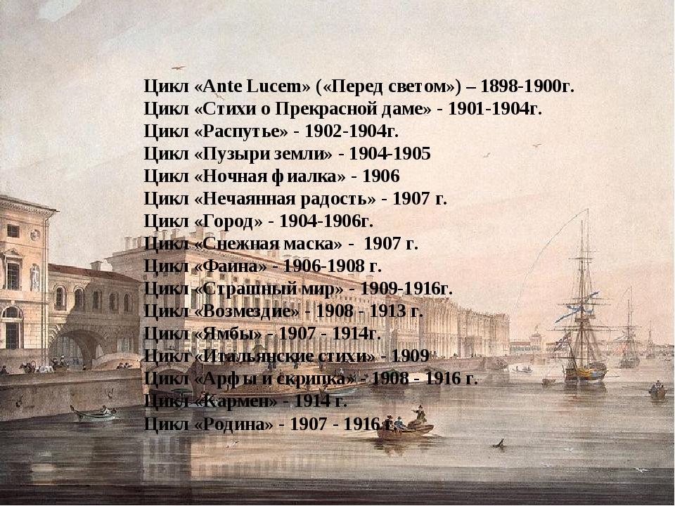 Цикл «Ante Lucem» («Перед светом») – 1898-1900г. Цикл «Стихи о Прекрасной дам...