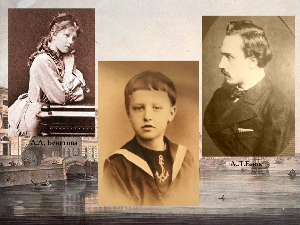 александр блок фото семьи руки, молодожёны