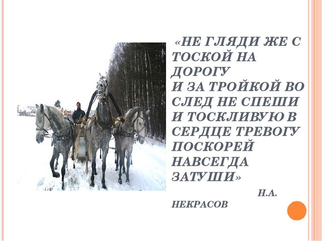 «НЕ ГЛЯДИ ЖЕ С ТОСКОЙ НА ДОРОГУ И ЗА ТРОЙКОЙ ВО СЛЕД НЕ СПЕШИ И ТОСКЛИВУЮ В...