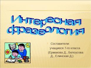 Составители: учащиеся 7-го класса (Ермакова Д., Белоусова Д., Елинская Д.)
