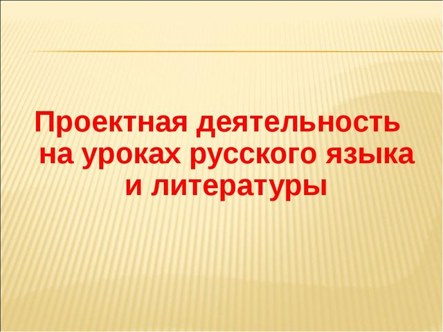 Проектная деятельность на уроках русского языка и литературы
