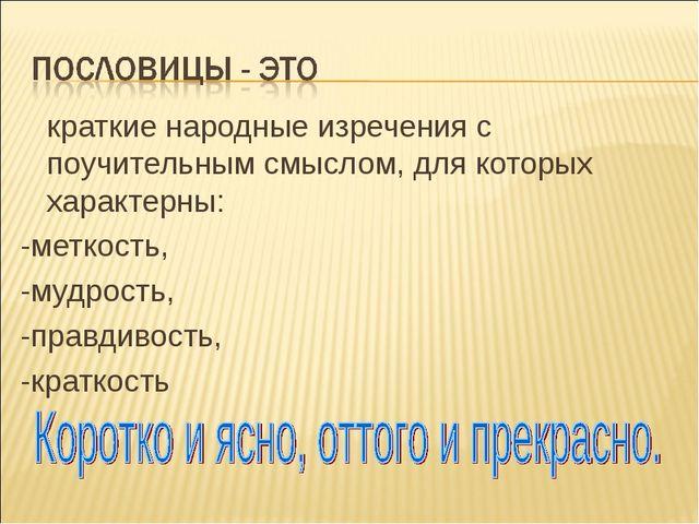 краткие народные изречения с поучительным смыслом, для которых характерны: -...
