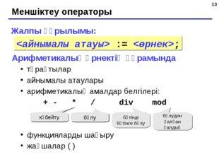 * Меншіктеу операторы Жалпы құрылымы: Арифметикалық өрнектің құрамында тұрақт