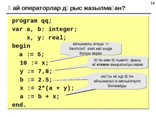 * 	program qq; 	var a, b: integer; 		 x, y: real; 	begin 	 a := 5; 10 := x; y
