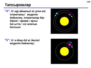 """* """"4"""": Күнді айналып жүрген екі планетаның моделін бейнелеу, планеталар бір-б"""
