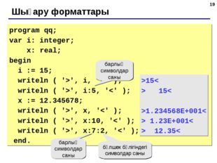 * Шығару форматтары program qq; var i: integer; x: real; begin i := 15; write