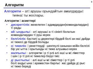 * Алгоритм Алгоритм қасиеттері дискреттілік: жекелеген қадамдардан(командалар