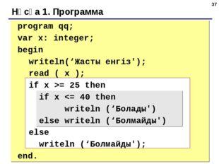 * Нұсқа 1. Программа  program qq; var x: integer; begin writeln('Жасты ен
