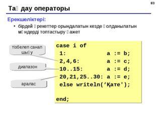 * Таңдау операторы Ерекшеліктері: бірдей әрекеттер орындалатын кезде қолданыл
