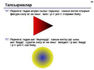"""* Тапсырмалар """"4"""": Пернетақтадан штрих сызықтарының санын енгізе отырып фигур"""