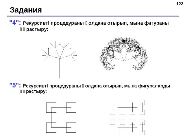 """* """"4"""": Рекурсивті процедураны қолдана отырып, мына фигураны құрастыру: """"5"""": Р..."""