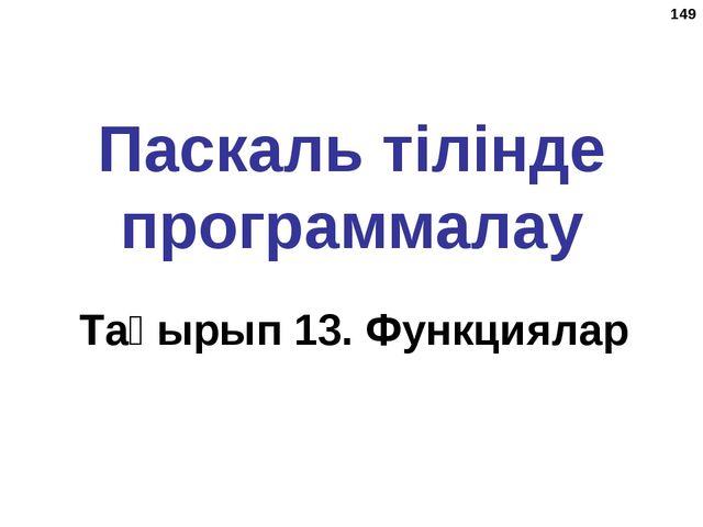 * Паскаль тілінде программалау Тақырып 13. Функциялар