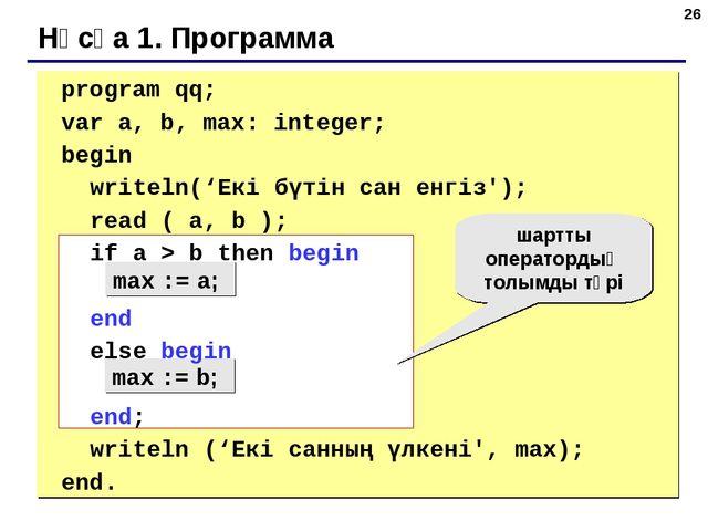 * Нұсқа 1. Программа  max := a; max := b; шартты оператордың толымды түрі p...