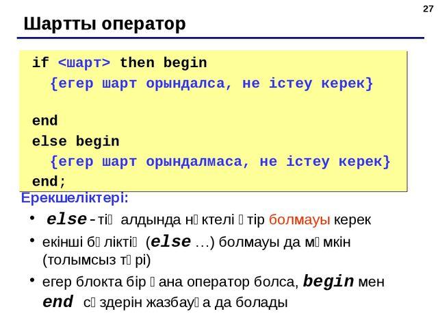 * Шартты оператор if  then begin {егер шарт орындалса, не істеу керек} end e...