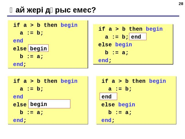 * Қай жері дұрыс емес? 	if a > b then begin a := b; end else b := a; end; 	if...