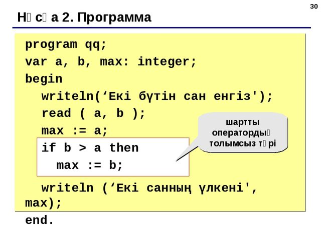 * Нұсқа 2. Программа 	 	program qq; 	var a, b, max: integer; 	begin writeln('...