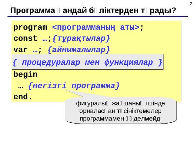 * Программа қандай бөліктерден тұрады? program ; const …;{тұрақтылар} var …;...