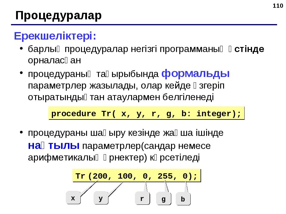 * Процедуралар Ерекшеліктері: барлық процедуралар негізгі программаның үстінд...