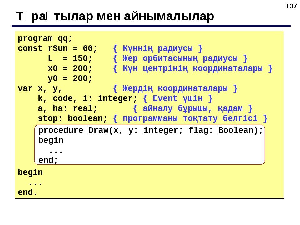 * Тұрақтылар мен айнымалылар program qq; const rSun = 60; { Күннің радиусы }...